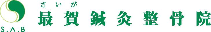 最賀鍼灸整骨院(学芸大学駅・目黒区)